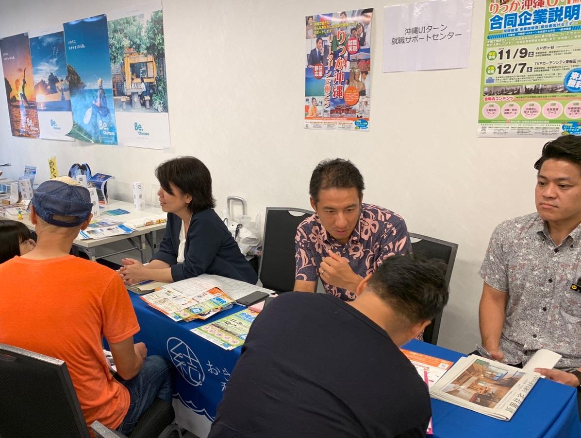 沖縄で働きたい!というあなた!「りっか沖縄」がサポートします!