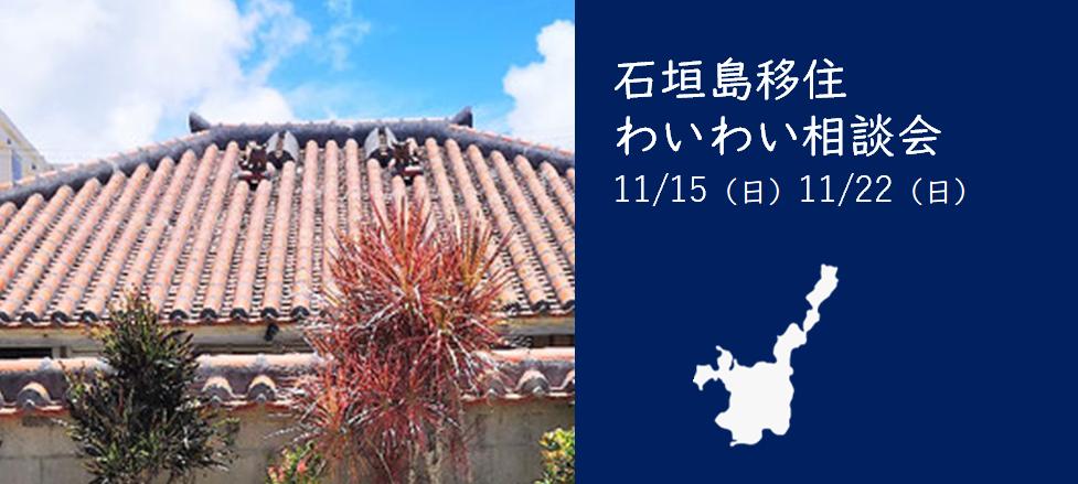 【11月15日(日)、22日(日)】石垣島移住のこと、オンラインで気軽に聞いて、語ってみませんか?-ゆんたくガーデンによる石垣島移住相談会のご案内-