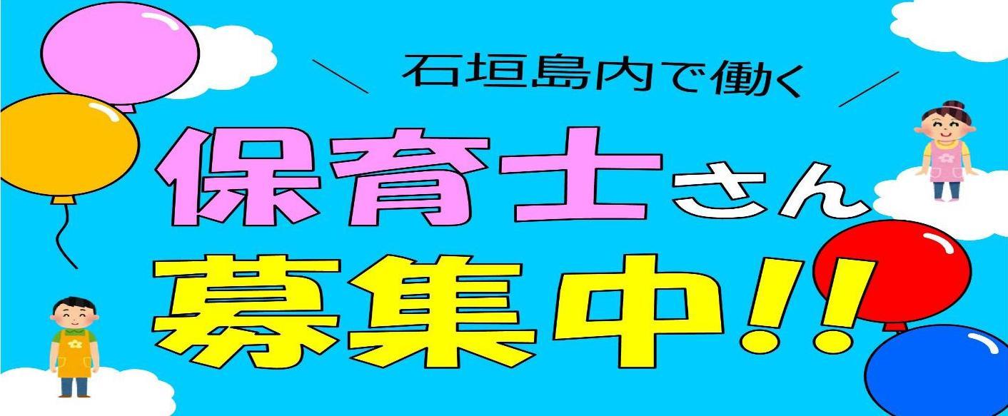 【お仕事】石垣市で保育士募集!