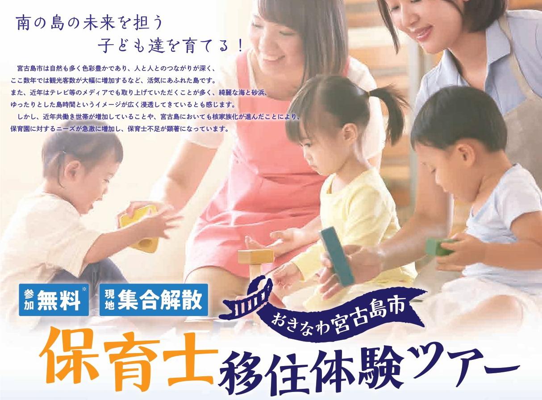おきなわ宮古島市保育士移住体験ツアー参加者募集