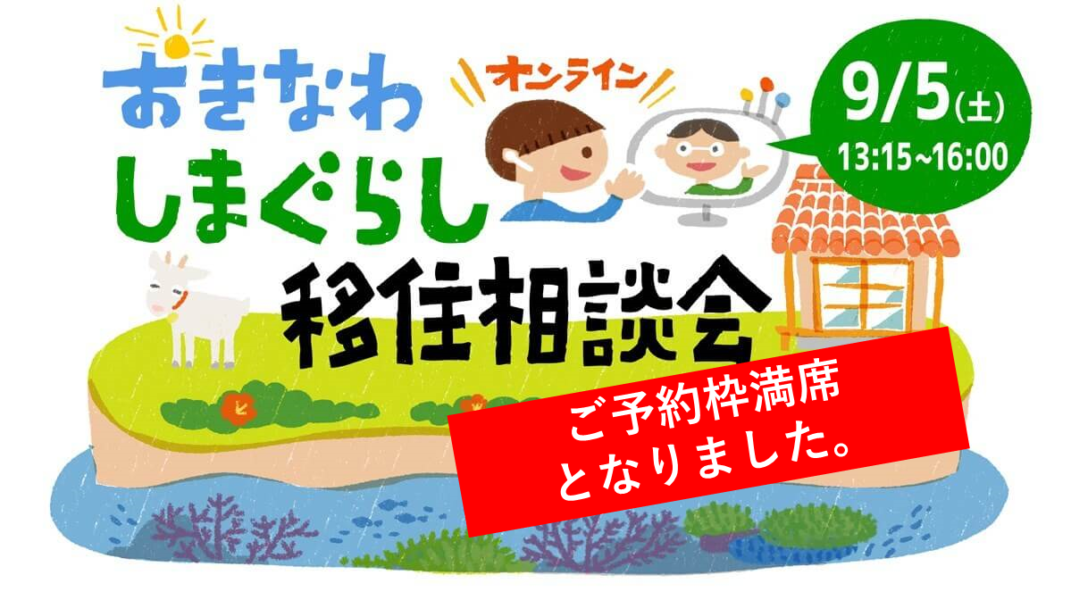【9月5日(土)オンライン】  移住相談会開催!