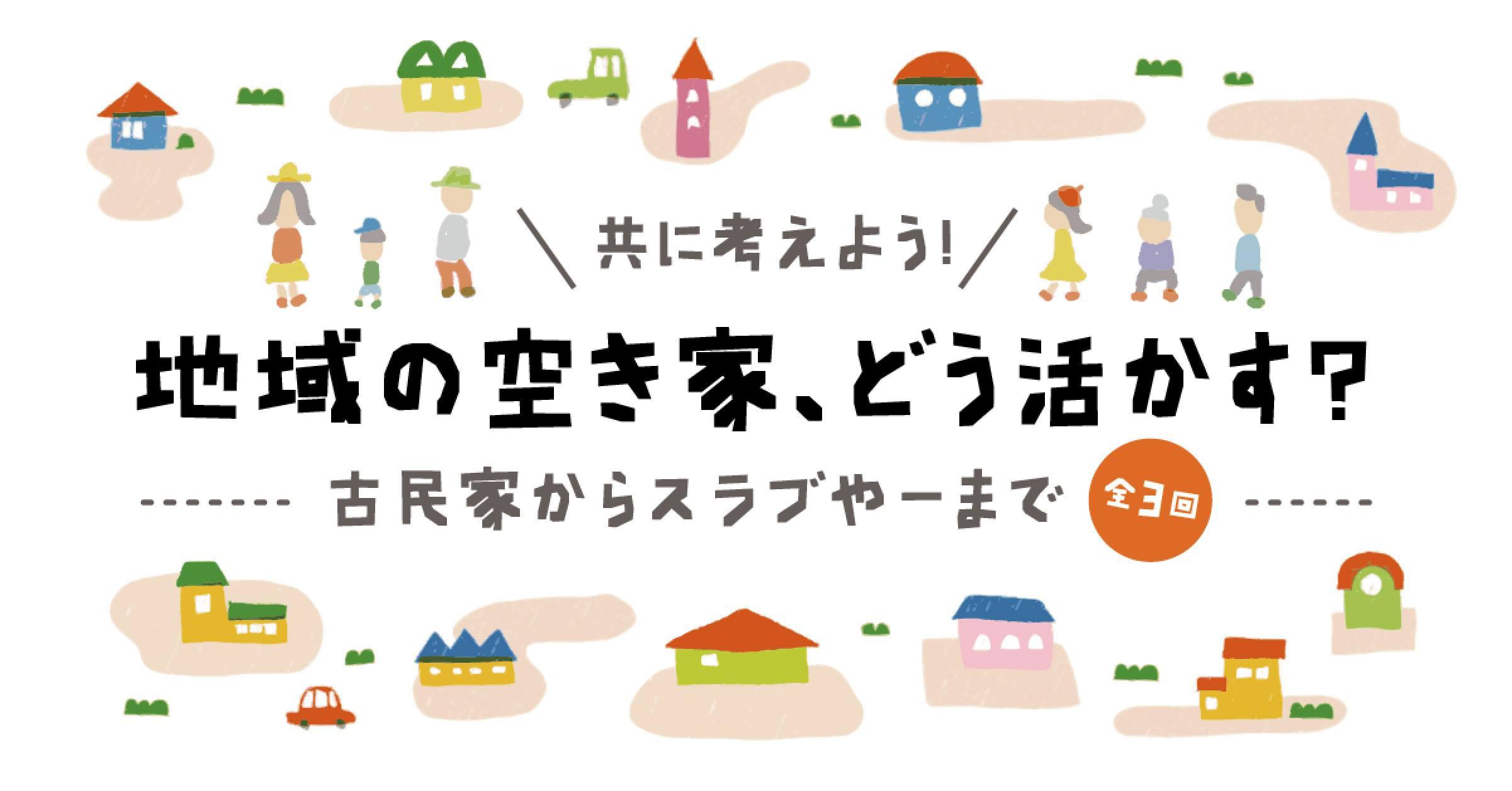 [沖縄県移住事業]空き家活用に向けた研修「共に考えよう!地域の空き家どう活かす?」開催のお知らせ