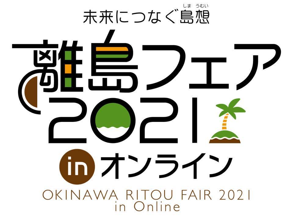 沖縄の島々が集まる「離島フェア2021 in オンライン」が1月22日(金)より開催