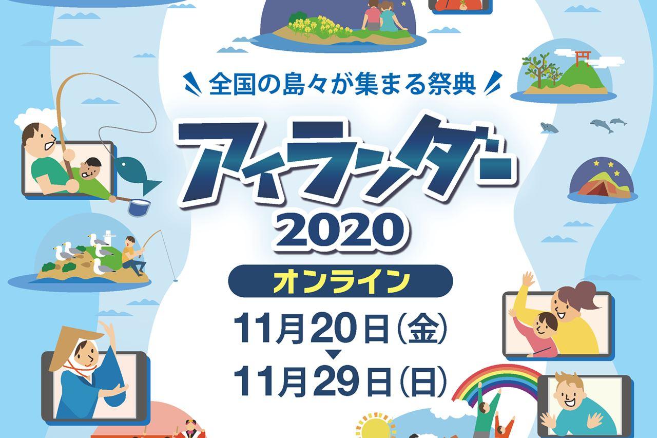 全国の島々が集まる祭典「アイランダー2020オンライン」に石垣島、久米島、多良間島、渡嘉敷島、北大東島、伊江島が参加