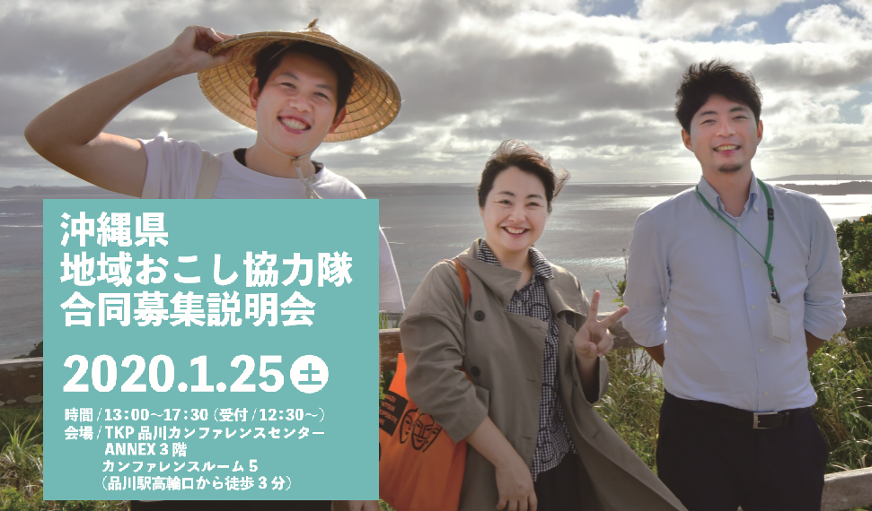 地域おこし協力隊合同募集説明会を開催(1月25日東京)