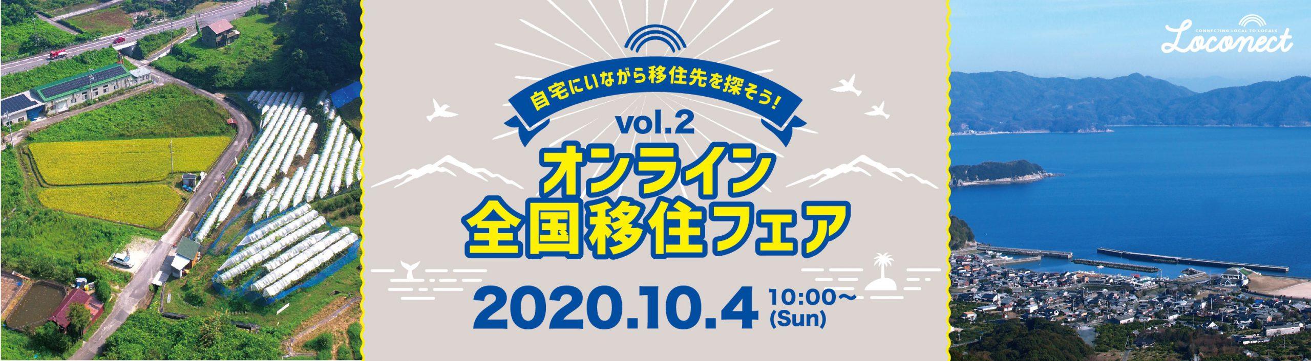 [久米島町]移住イベント「オンライン全国移住フェア」へ出展!