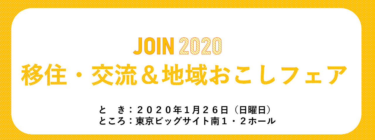 JOIN移住・交流&地域おこしフェア2020へ沖縄県、石垣市、久米島町が出展