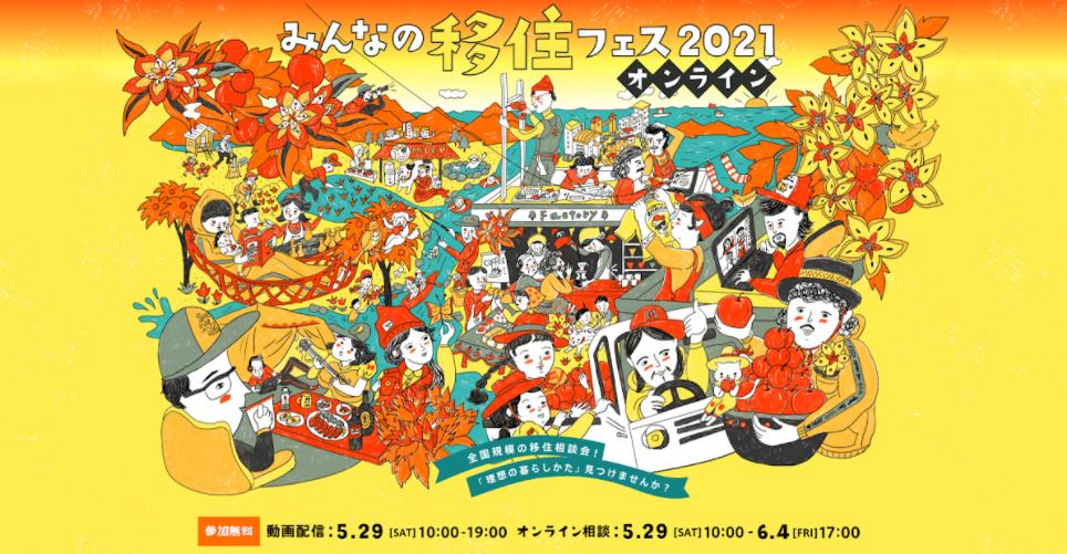 [ 伊江村 ]オンラインみんなの移住フェス2021へ出展 2021年5月29日(土)