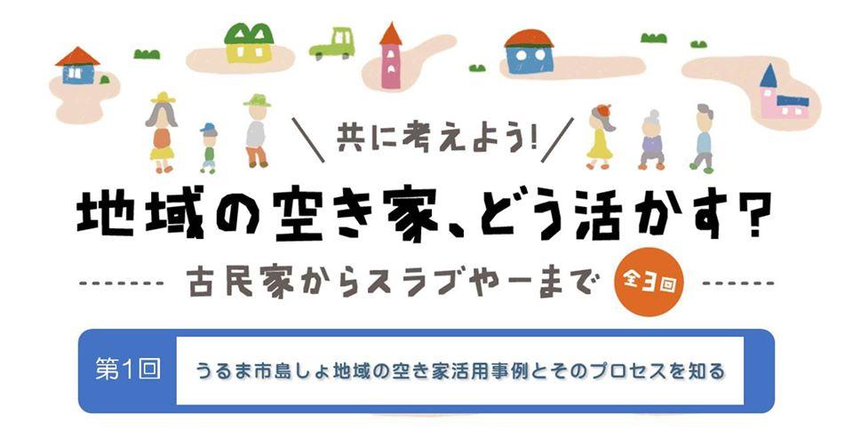 [県移住事業レポート]空き家活用に向けた研修第1回