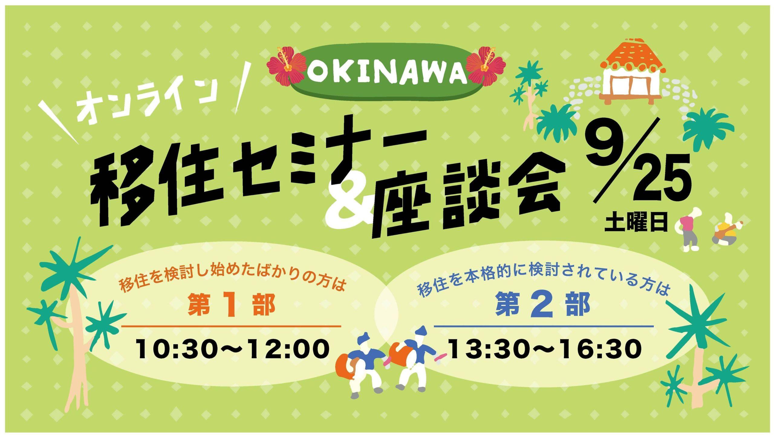9月25日(土)開催!沖縄オンライン移住セミナー&座談会