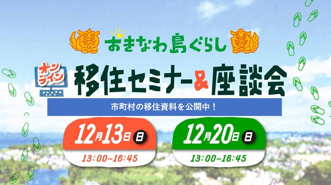 【12月13日/20日 実施!】おきなわ島ぐらし公式イベント「オンライン移住セミナー&座談会」