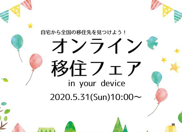 [久米島町]オンライン移住フェアへ出展2020年5月31日(日)