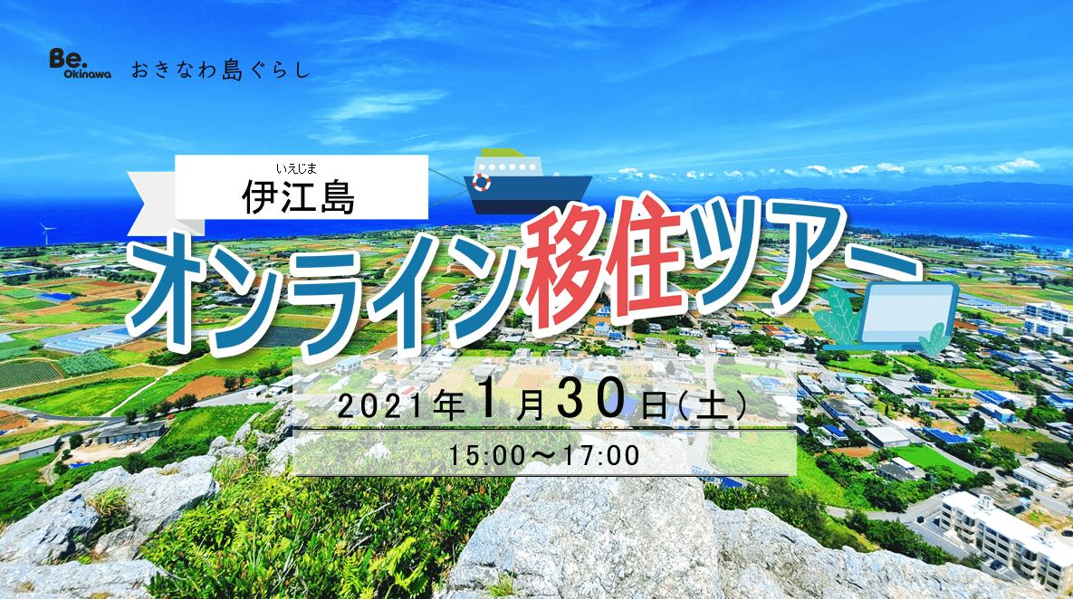 【受付終了】おきなわ島ぐらし 伊江島オンライン移住体験ツアー  参加者募集開始!