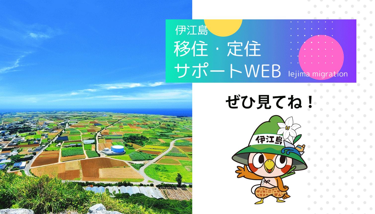 伊江村のホームページで「移住・定住サポートWEB」が公開されました!仕事、住宅、生活環境など、移住情報が集約。Q&Aでは「島にハブはいるの?」にも答えています