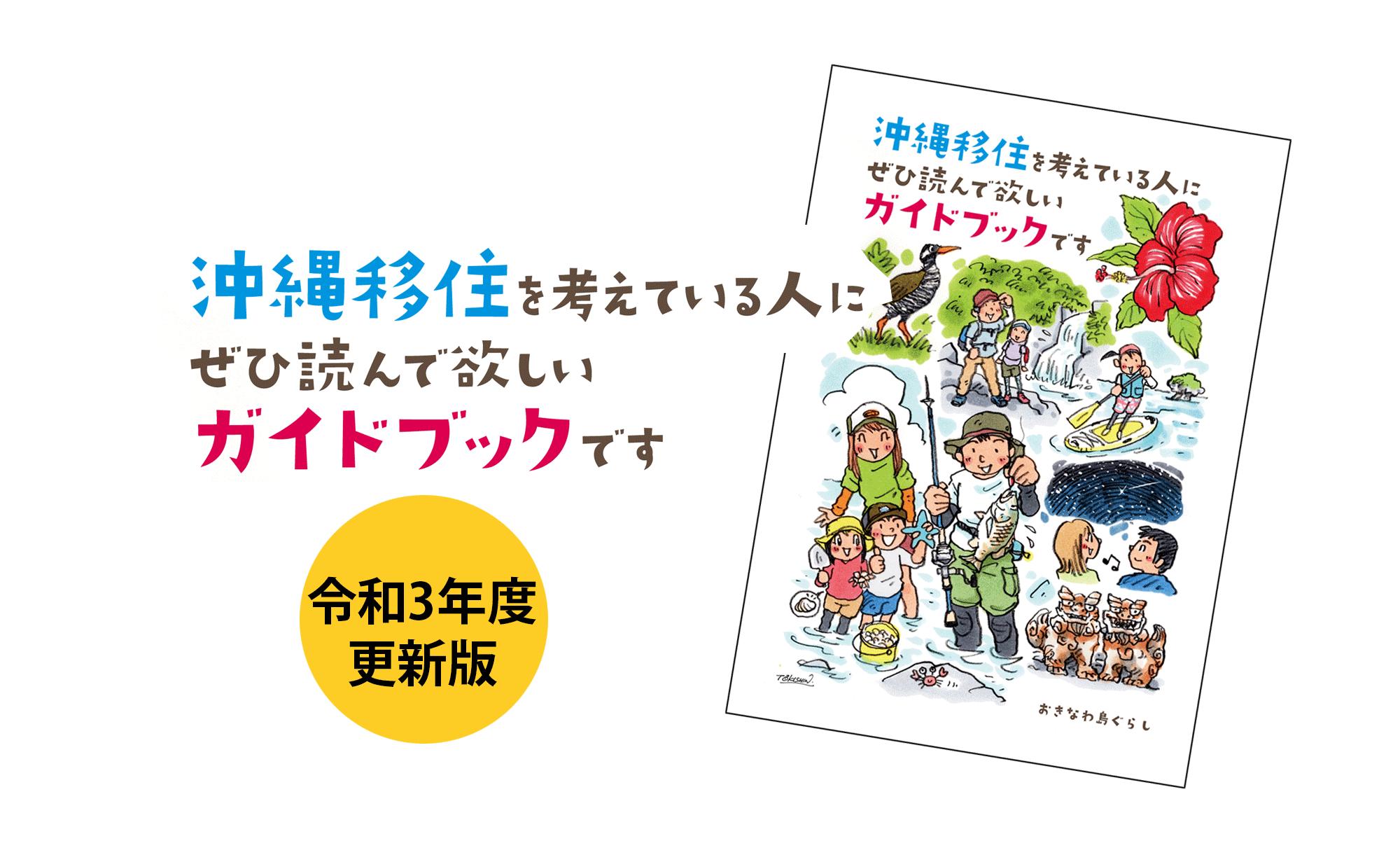 沖縄移住ガイドブック令和3年度更新版を公開!