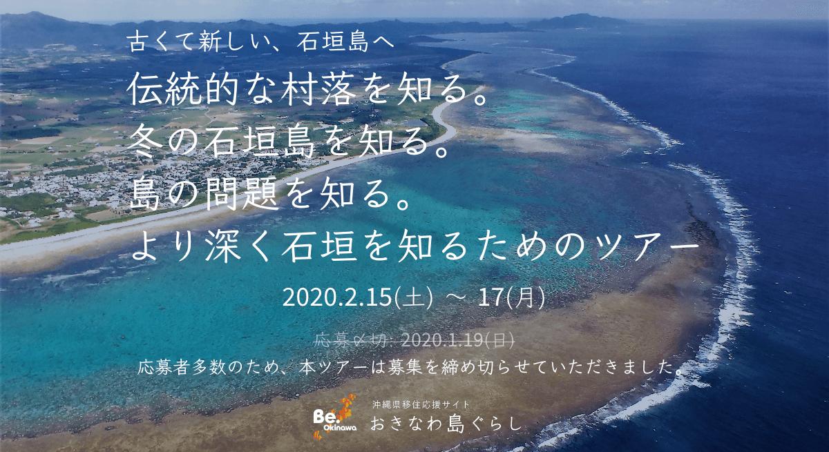 【応募受付終了】<古くて新しい、石垣島へ>伝統的な村落を知る。冬の石垣島を知る。島の問題を知る。より深く石垣を知るためのツアー