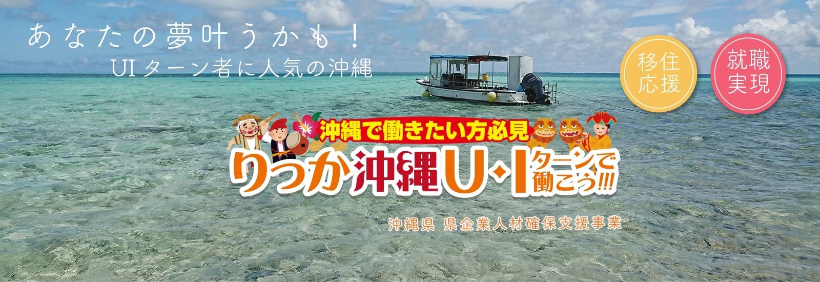 沖縄Uターン学生の保護者向け就職セミナー&企業説明会のご案内(2月11日開催)
