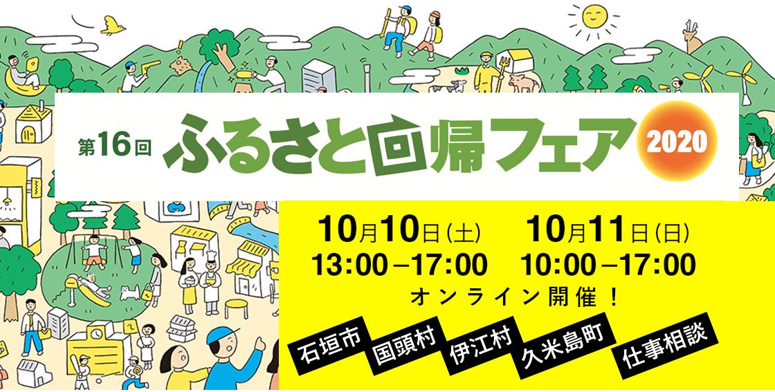 ふるさと回帰フェア 2020に「おきなわ島ぐらし」が出展!10月10日(土)、11日(日)は、石垣市をはじめとした県内4市町村にオンライン移住相談してみよう♪