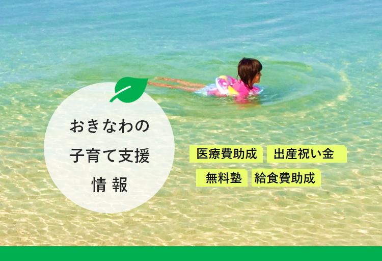 [子育て]沖縄県内市町村の子育て支援情報を更新