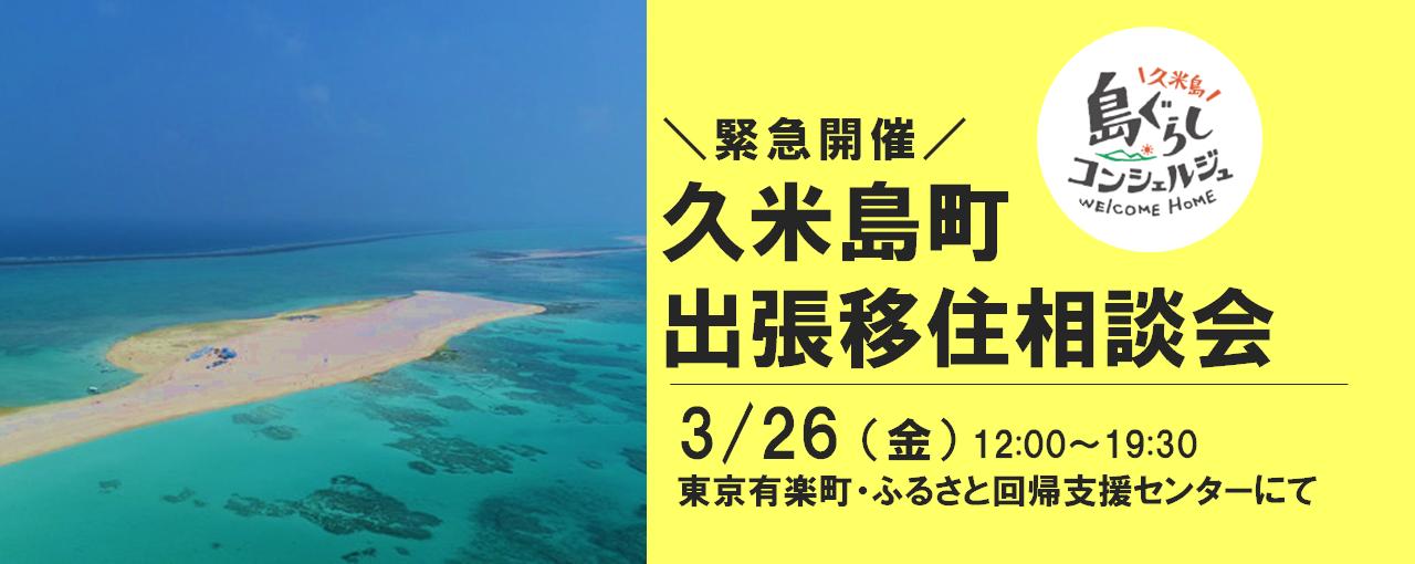 【東京・ふるさと回帰支援センターにて】3月26日(金)、久米島町が出張移住相談会を開催します!