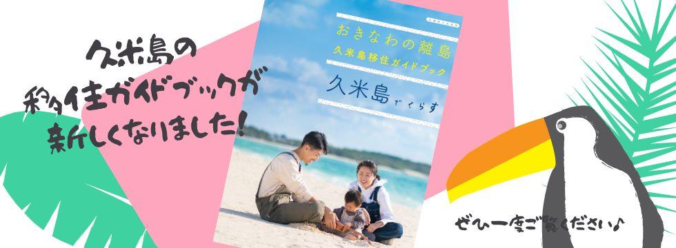 久米島町の移住ガイドブックが新しくなりました!