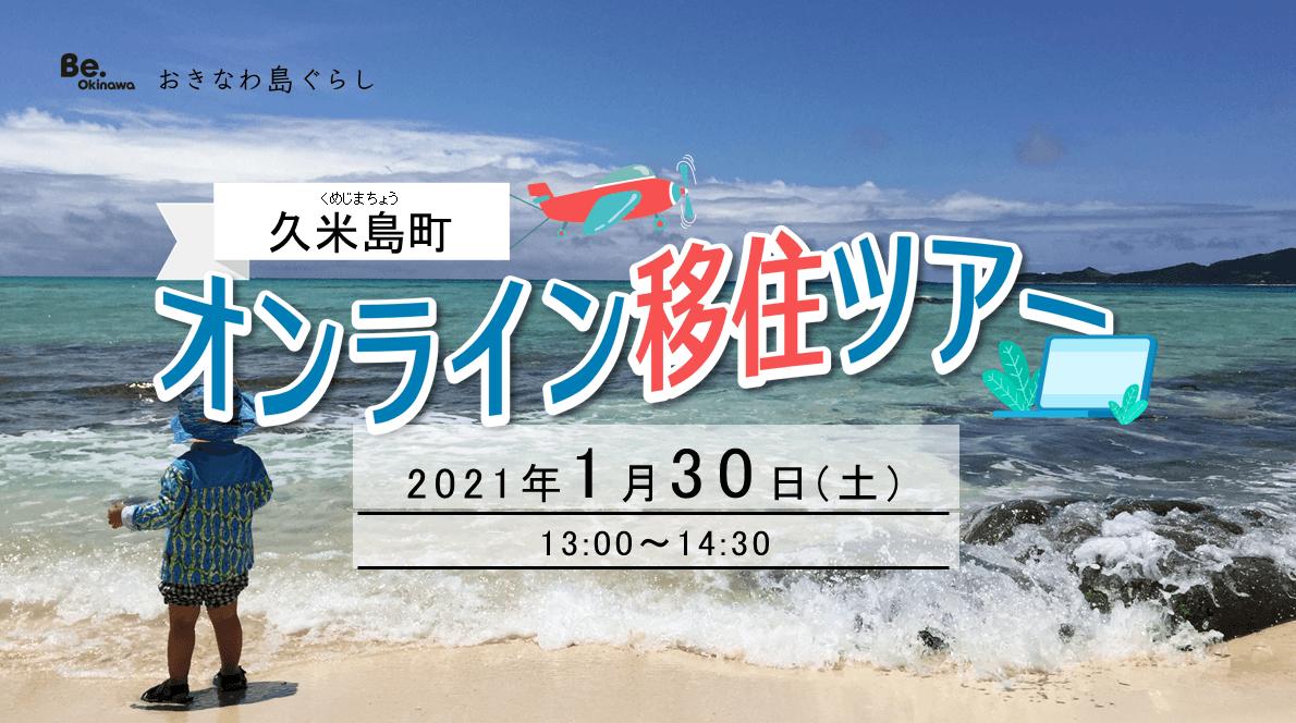 【受付終了】おきなわ島ぐらし 久米島オンライン移住体験ツアー
