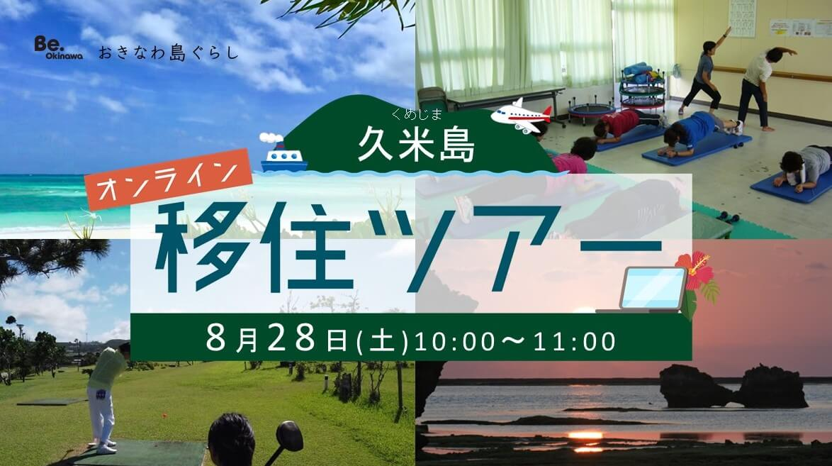 おきなわ島ぐらし 久米島オンライン移住体験ツアー  参加者募集開始!