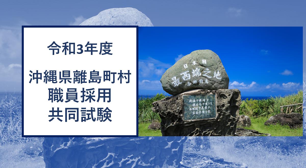 令和3年度 沖縄県離島町村職員採用共同試験(与那国町・北大東村・伊平屋村・伊是名村・粟国村)について