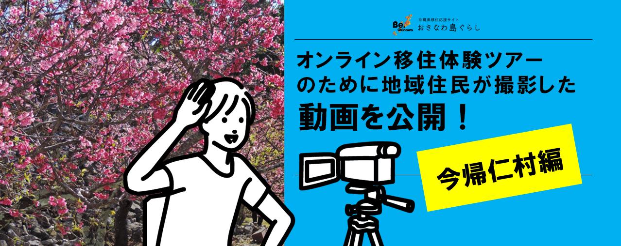 おきなわ今帰仁村に住みたくなる!地域住人が撮影した動画を配信中!