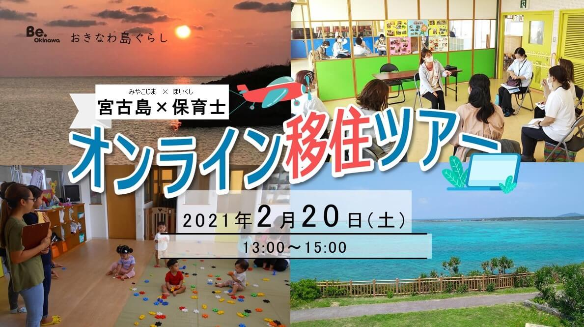 【受付終了】おきなわ島ぐらし 宮古島×保育士 オンライン移住ツアー 参加者募集開始!