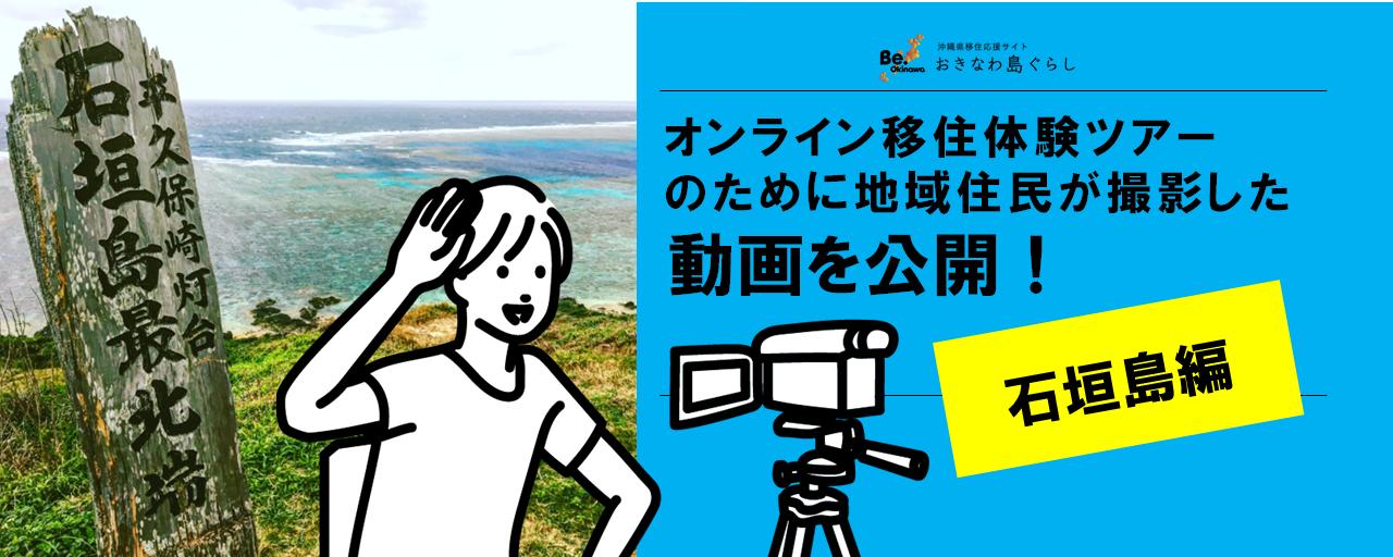石垣島に移住して串揚げのお店をオープン!先輩移住者インタビュー動画を公開