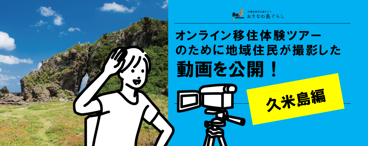 おきなわ久米島に住みたくなる!地域住人が撮影した動画を配信中!