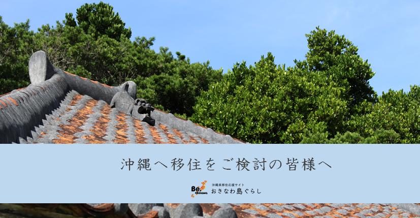 [再掲]沖縄移住ご相談窓口のご案内