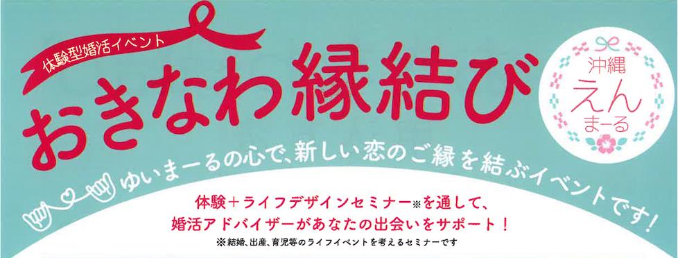 体験型婚活イベント「おきなわ縁結び 沖縄えんまーる」開催!