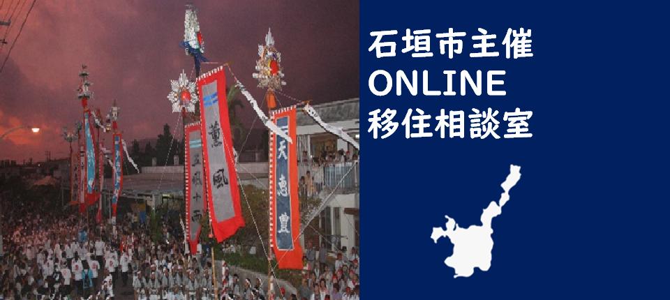 <石垣市主催>ONLINE無料移住相談室7月の開催情報ー7月11日開催時のテーマトークは、石垣島の豊年祭について
