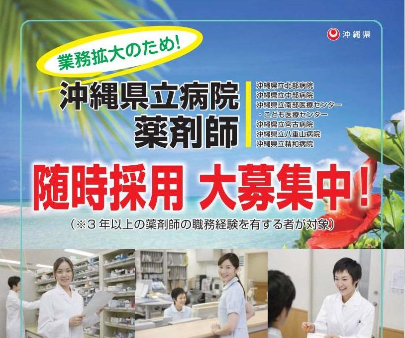 随時募集 職務経験3年以上の薬剤師さん対象:沖縄県立病院で働きませんか?