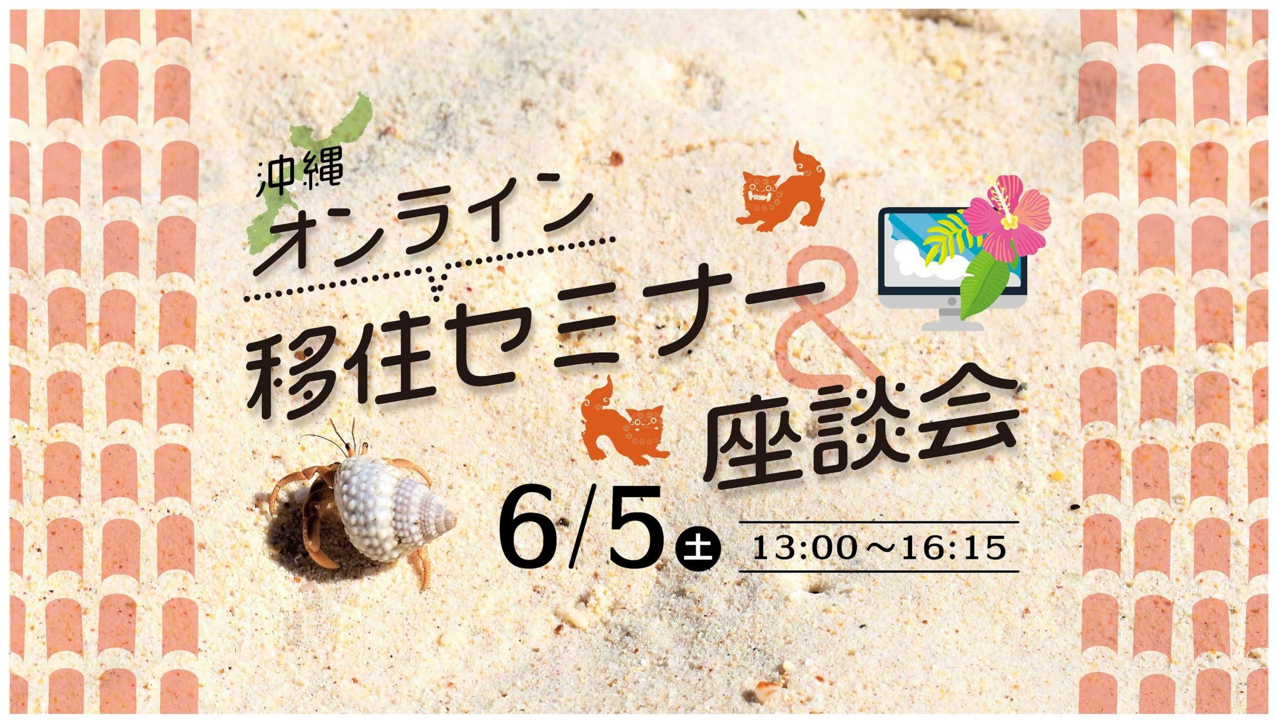 [※受付終了※] 6月5日(土)実施!沖縄オンライン移住セミナー&座談会