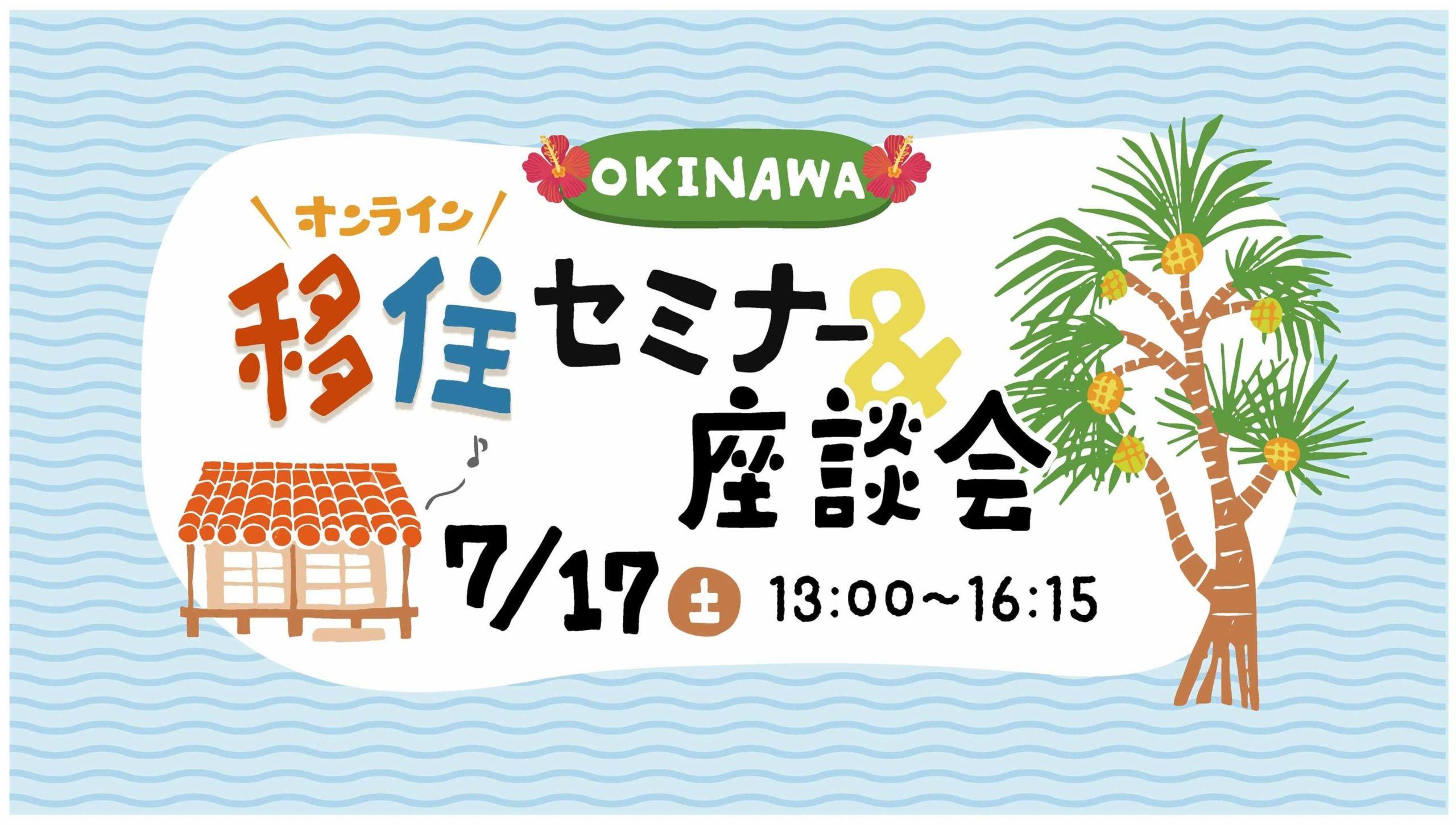 【受付終了】7月17日(土)に追加開催!沖縄オンライン移住セミナー&座談会