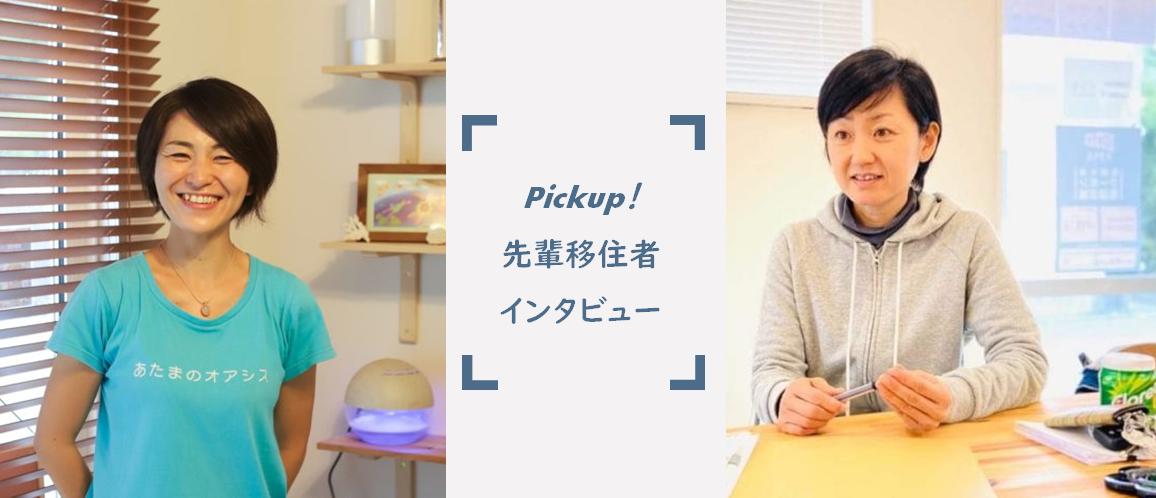 おきなわ島ぐらしで読める♪先輩移住者インタビューで沖縄の地域・それぞれの移住スタイルを知ろう!