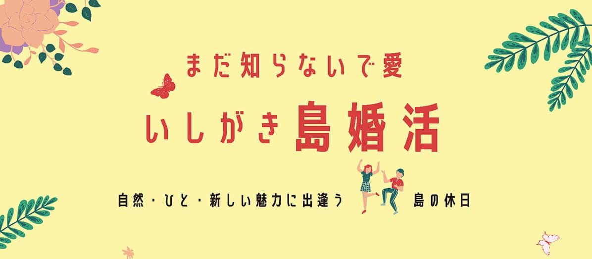 いしがき島婚活イベント開催のおしらせ