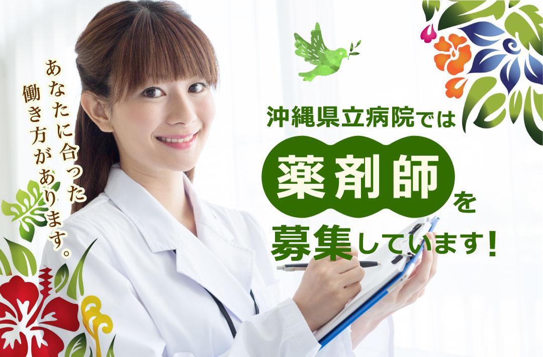 令和3年度 県立病院薬剤師の随時採用について