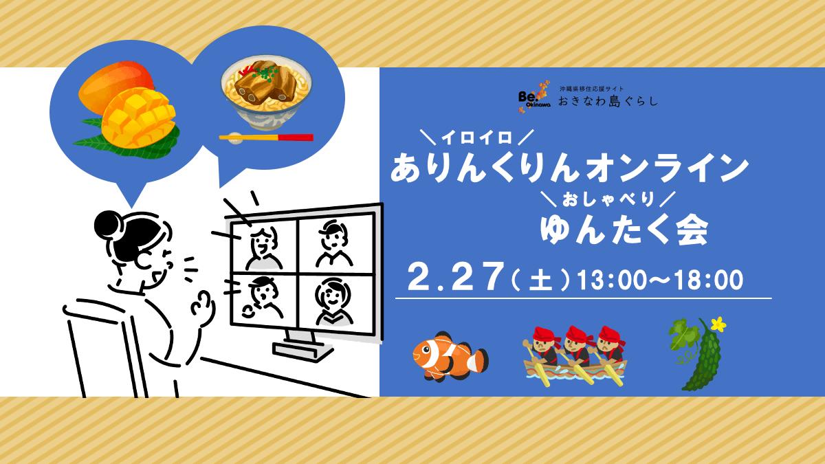 おきなわ島ぐらし2.27(土)ありんくりんオンラインゆんたく会