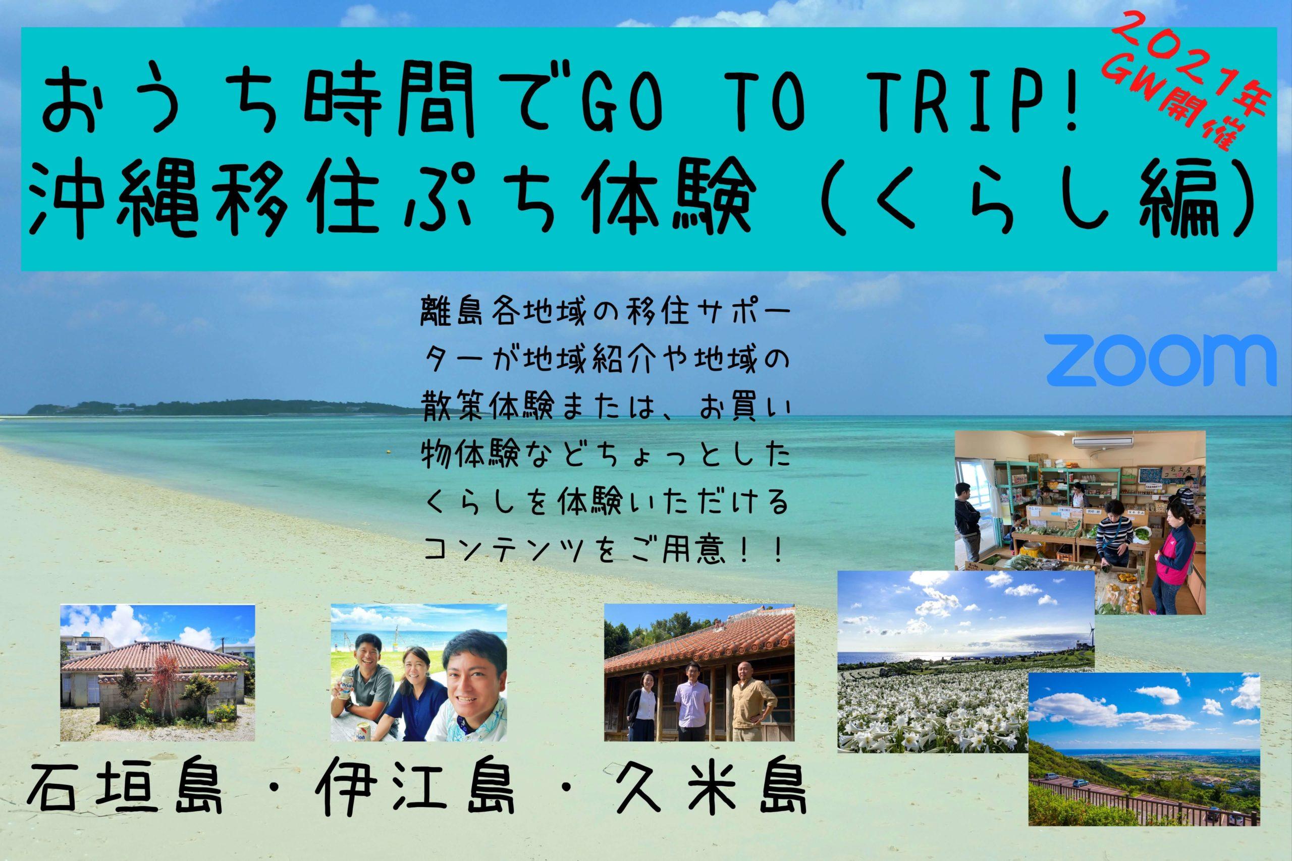 [※受付終了※]おうち時間でGo to trip 沖縄移住プチ体験(くらし編)
