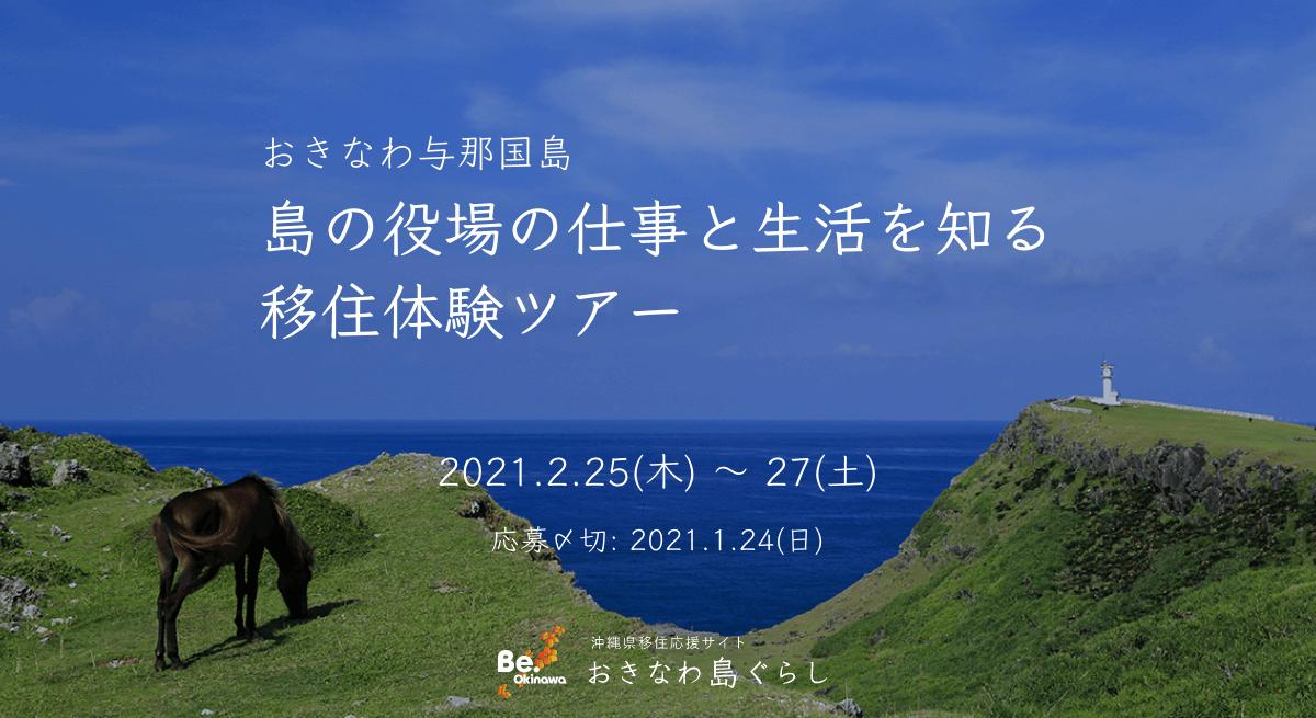 【受付終了】おきなわ 与那国島 島の役場の仕事と生活を知る「移住体験ツアー」  参加者募集開始!