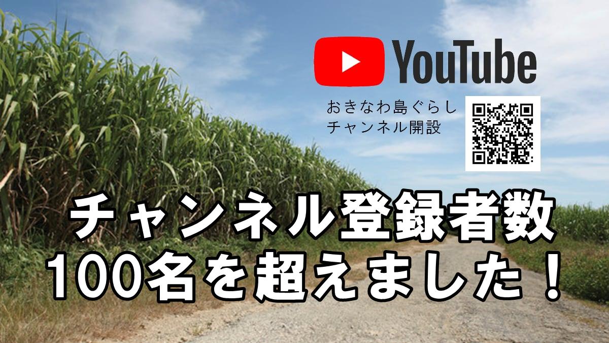 \祝/おきなわ島ぐらしYoutubeチャンネル登録数100名越え!